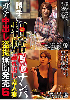 ITSR-048 Arbitrarily Do Not Have A Counterpart Izakayan Nampa Amateur Wife Gachi Cum Shot Voyeur Unauthorized Release 6
