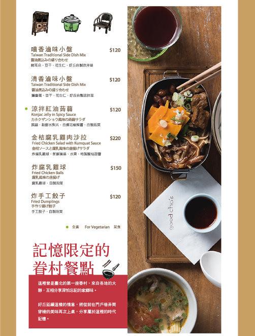 四四南村附近餐廳推薦好丘Good Chos貝果菜單menu價位 (4)