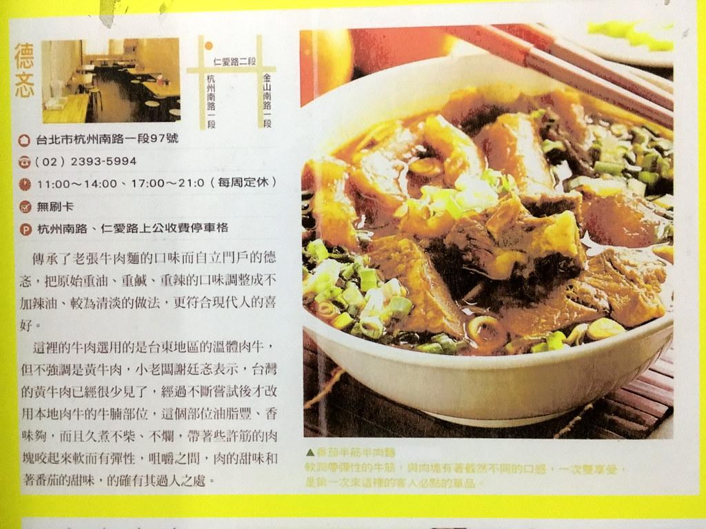 德忞牛肉麵