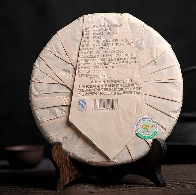 Free Shipping 2014 ShuangJiang MengKu Tea Sprit Golden Prize Beeng Cake 500g China YunNan Chinese Puer Puerh Raw Tea Sheng Cha