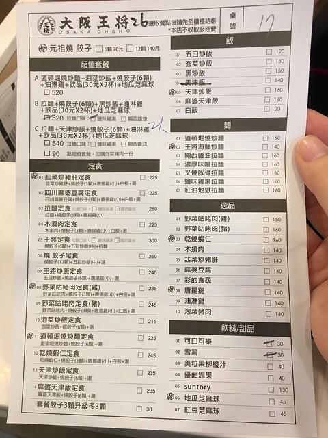 菜單@大阪王將中和店