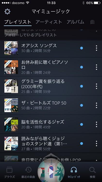プライムミュージックアプリ・プレイリスト
