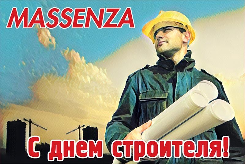 День строителя 2017-massenza