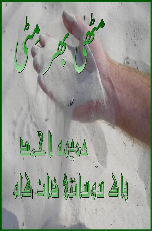 Muthi Bhar Mitti is a very well written complex script novel by Umera Ahmed which depicts normal emotions and behaviour of human like love hate greed power and fear , Umera Ahmed is a very famous and popular specialy among female readers