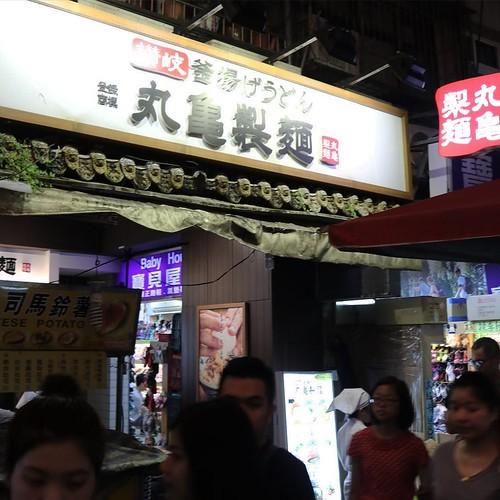 丸亀製麺を発見! #饒河街観光夜市 #台北 #台湾 #食べ歩き #丸亀製麺 #丸亀試食部