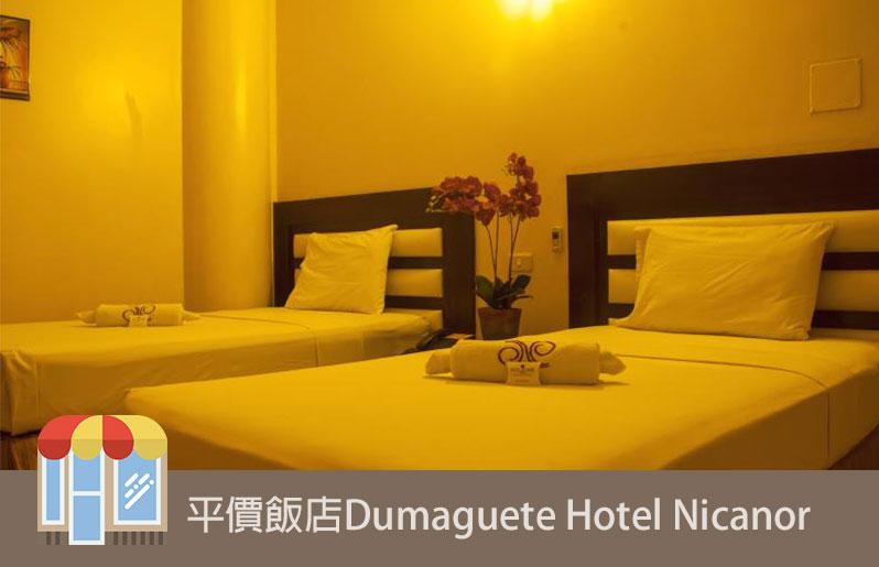 [菲律賓杜馬蓋地7天6夜 ] 平價飯店Dumaguete Hotel Nicanor 杜馬蓋地地點位置好 市區中心酒店 去哪都方便又舒適