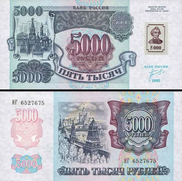 5000 Rublov Podnestersko 1992(94), kolok P14
