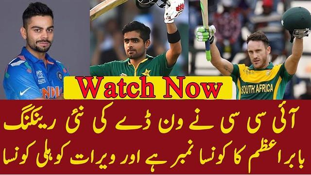 ICC Announces New ODI Batting Ranking || Top 10 Batsman || See Where Is babar azam in New Ranking