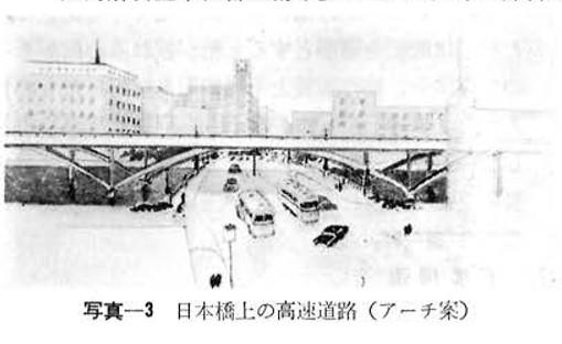 首都高速の日本橋川に架かる高架橋のデザイン等  (3)