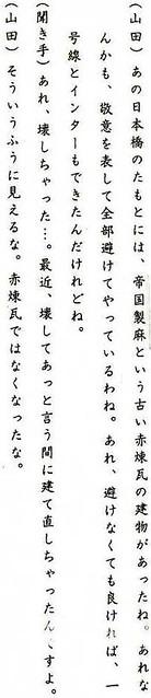 首都高速日本橋山田正男4