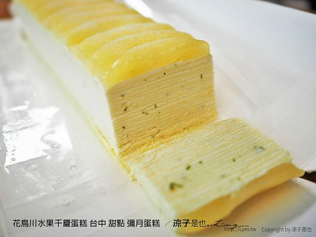 花鳥川水果千層蛋糕 台中 甜點 彌月蛋糕  8