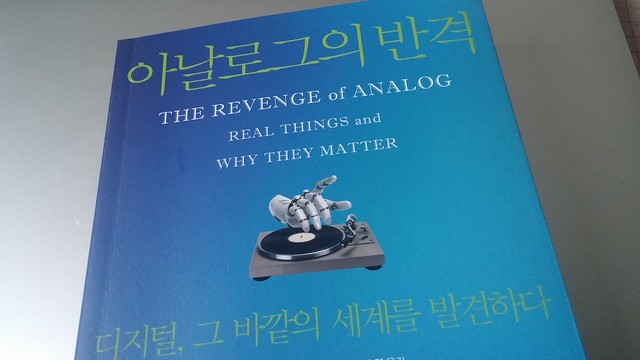 독서노트 | 아날로그의 반격