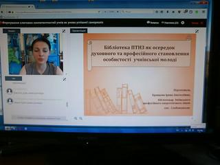 Вебінар для практичних психологів, соціальних педагогів та бібліотекарів