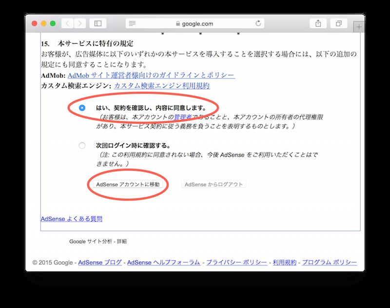 画面の下部にある規約の同意のラジオボタンを選択し、「はい、契約を確認し、内容に同意」ボタンを押して申請内容を送信