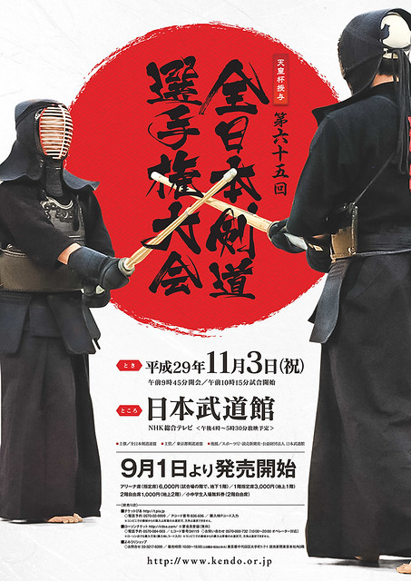 The 65th All Japan KENDO Championship