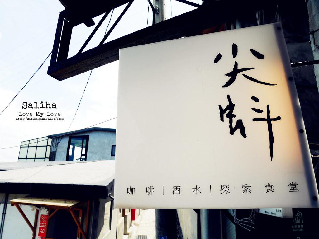 台北公館站下午茶尖蚪咖啡館 (2)