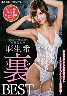 MXSPS-535 10 Head Body Perfect Body Transcendence Beauty Goddess Aso Sanuki BEST Unreleased Image Recording!