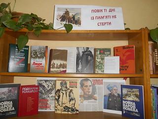 Книжково-ілюстративна виставка 21.09.17 Джамбула