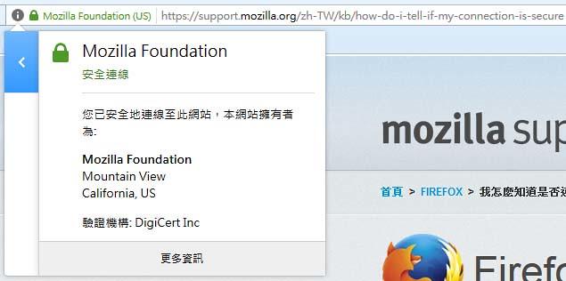 Mozila的SSL證書EV,所以有綠色網址列