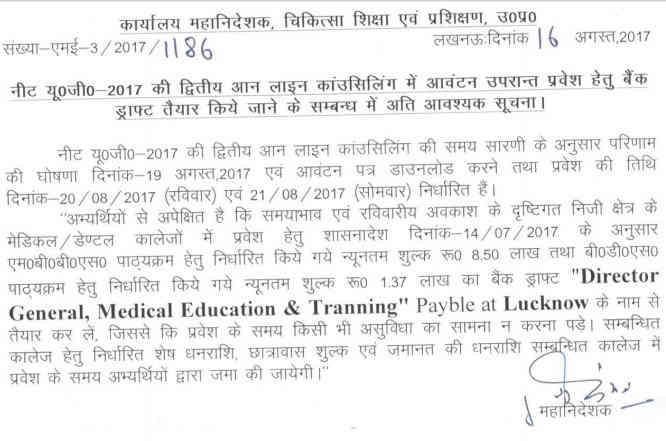 UP NEET MBBS BDS Notification