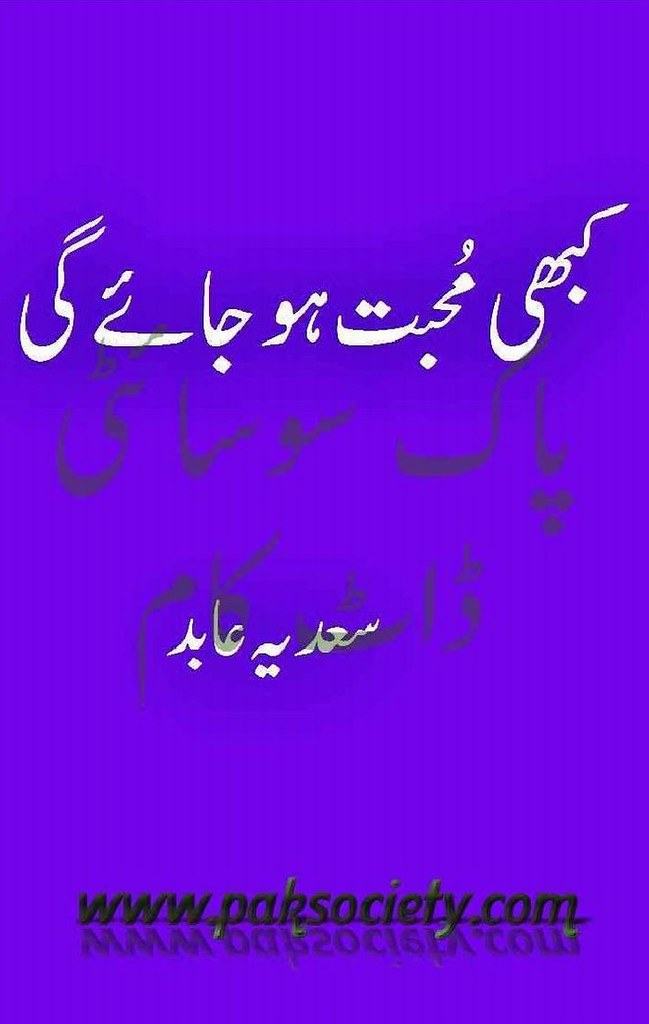 Kabhi Mohabat Ho Jae Gi is a very well written complex script novel by Sadia Abid which depicts normal emotions and behaviour of human like love hate greed power and fear , Sadia Abid is a very famous and popular specialy among female readers