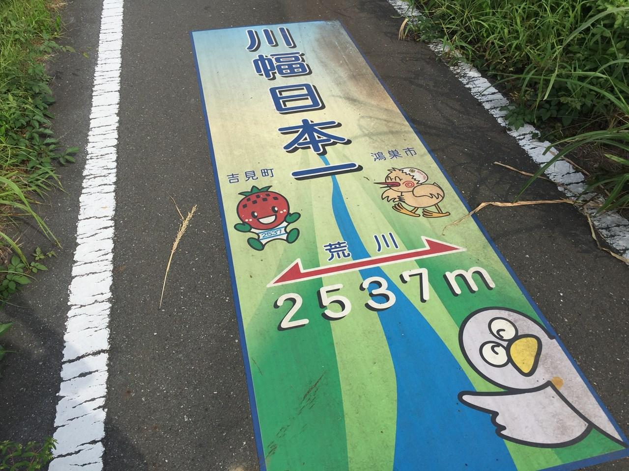 20170826_Arakawa Long Run (21)