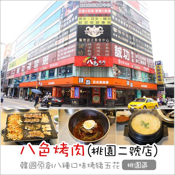 八色烤肉 (1)