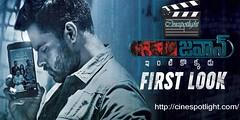 Jawaan Telugu Movie 2017
