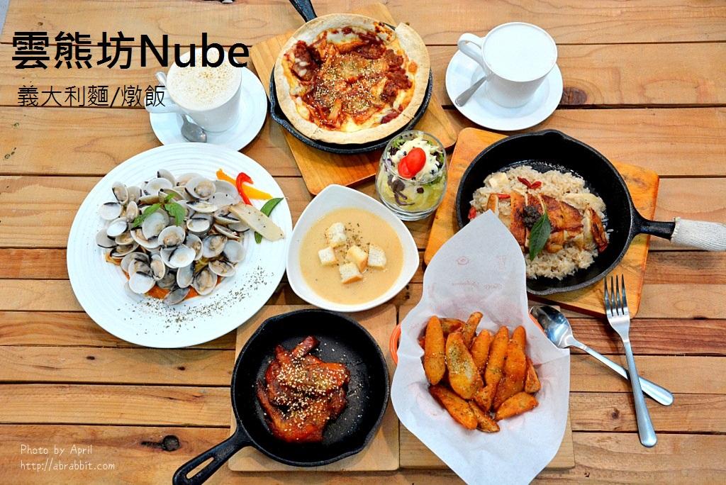 中國醫附近餐廳推薦|雲熊坊NUBE–台中平價好吃、C/P值高