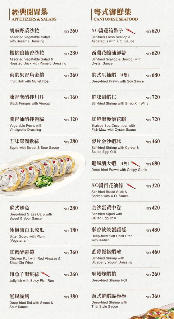 凱達大飯店家宴中餐廳菜單5