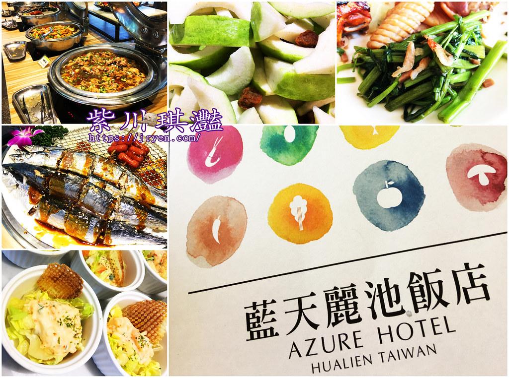 藍天麗池午餐-001