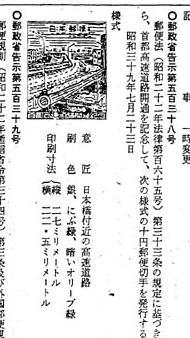 首都高速の日本橋川に架かる高架橋のデザイン等  (11)