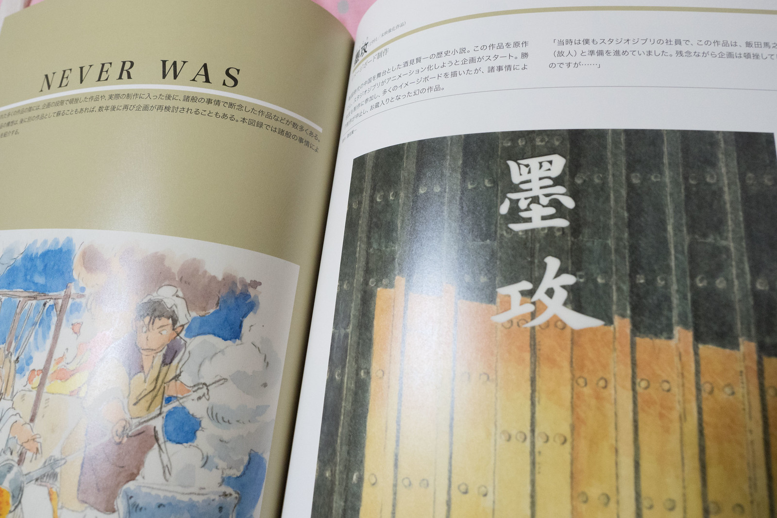 Ghibli_katsuyakondo-44