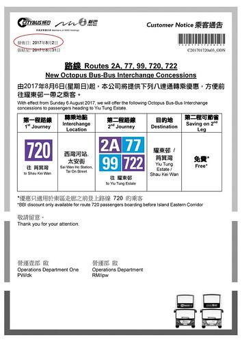 巴士公司於8月2日公布優惠
