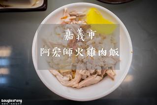 【食記】嘉義市阿宏師火雞肉飯 (1)