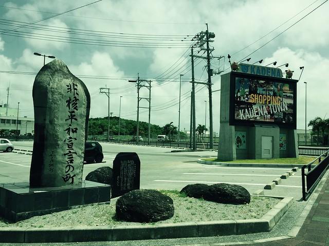 iphone photo 1000: Town of nuclear free zone. Kadena (Okinawa), 11 Aug 2017