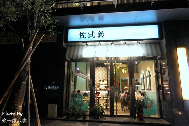 佐式義餐酒館03