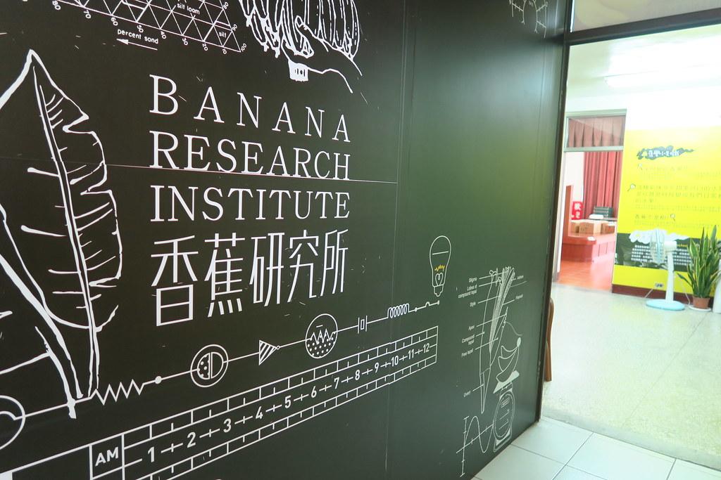 台灣香蕉科技園區 (4)