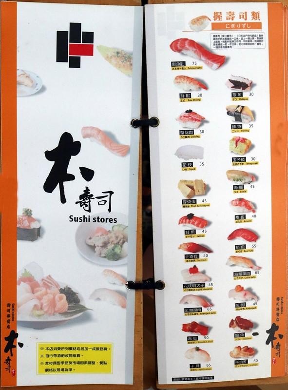 36762562022 a4528876cb b - 熱血採訪| 本壽司,食材新鮮美味,還有手卷、刺身、串炸