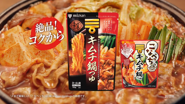 ミツカン「キムチ鍋つゆ」