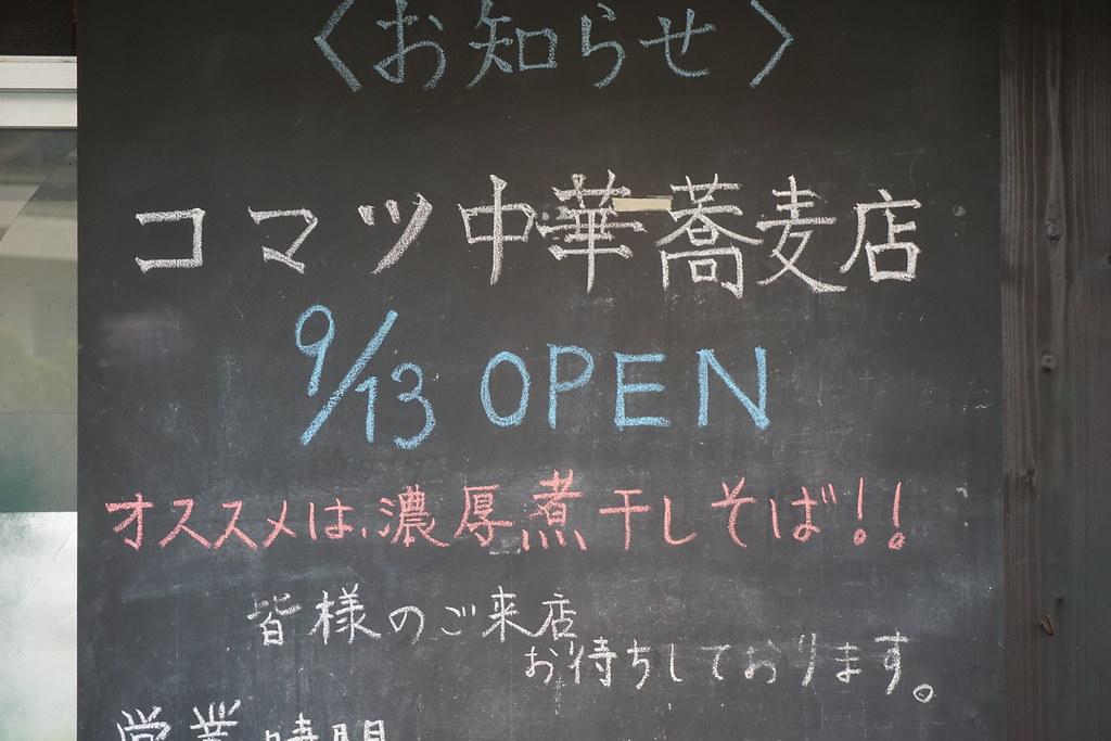 コマツ中華蕎麦店(平和台)