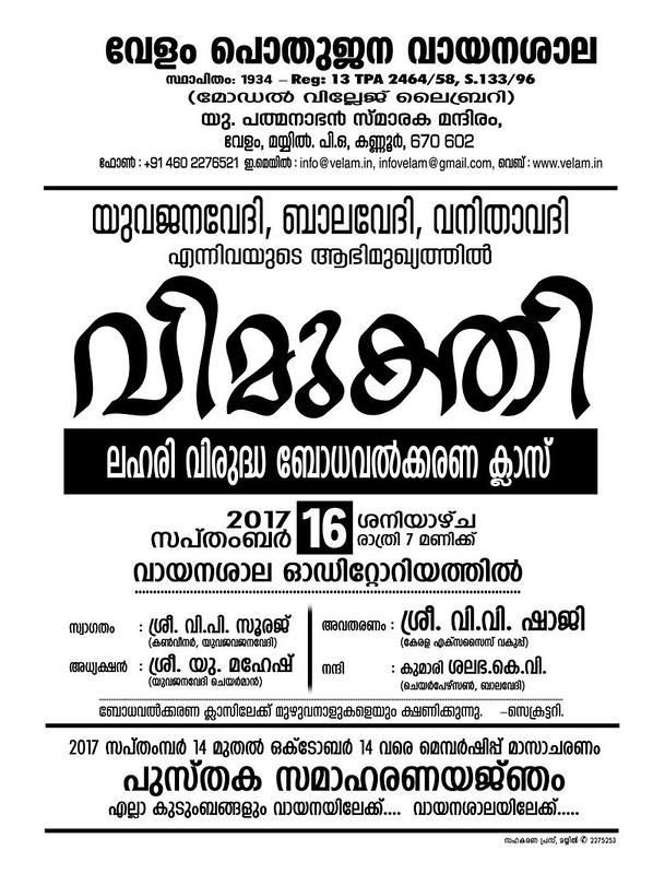 2017-09-16-Vimukthi-class (1)