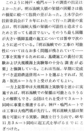 明石海峡大橋に鉄道(新幹線)が建設されなかった経緯 (2)