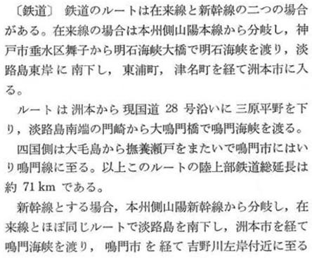 明石海峡大橋に鉄道(新幹線)が建設されなかった経緯 (5)