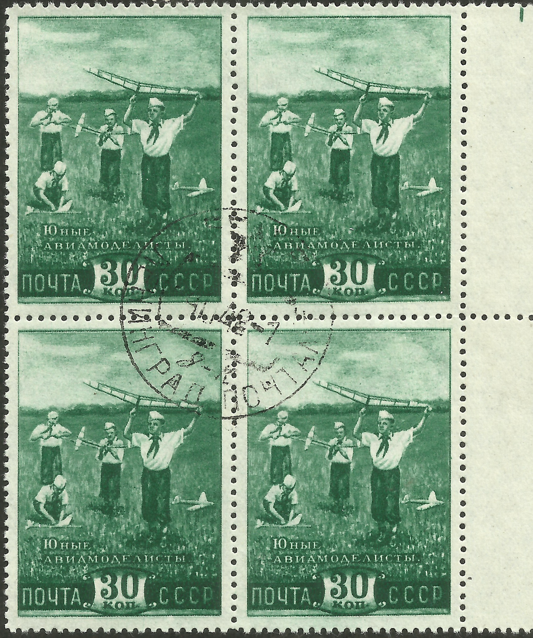 Union of Soviet Socialist Republics #1284 (1948)