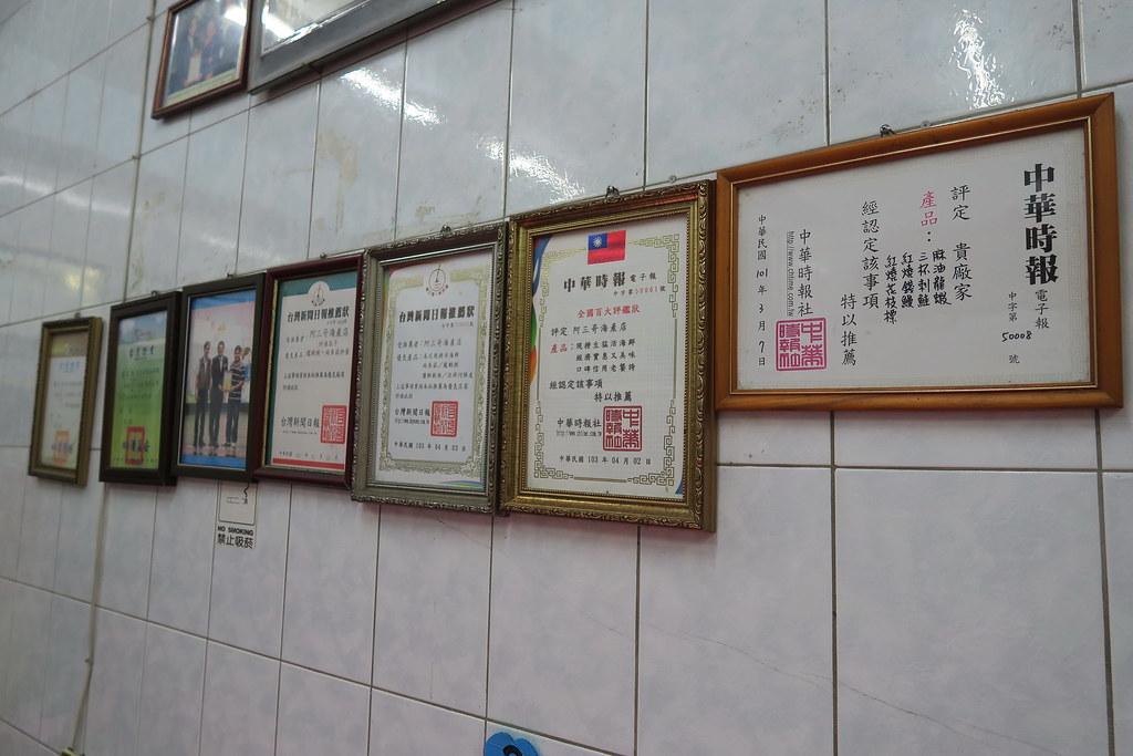 阿三哥海產店 (10)