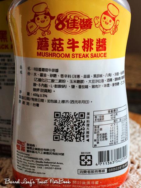 憶霖 8 佳醬 yilin-steak-sauce (6)