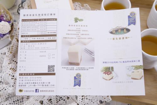 18_遇見~解構馥貴春重乳酪蛋糕的營養和美味_饒欣怡_Sam375