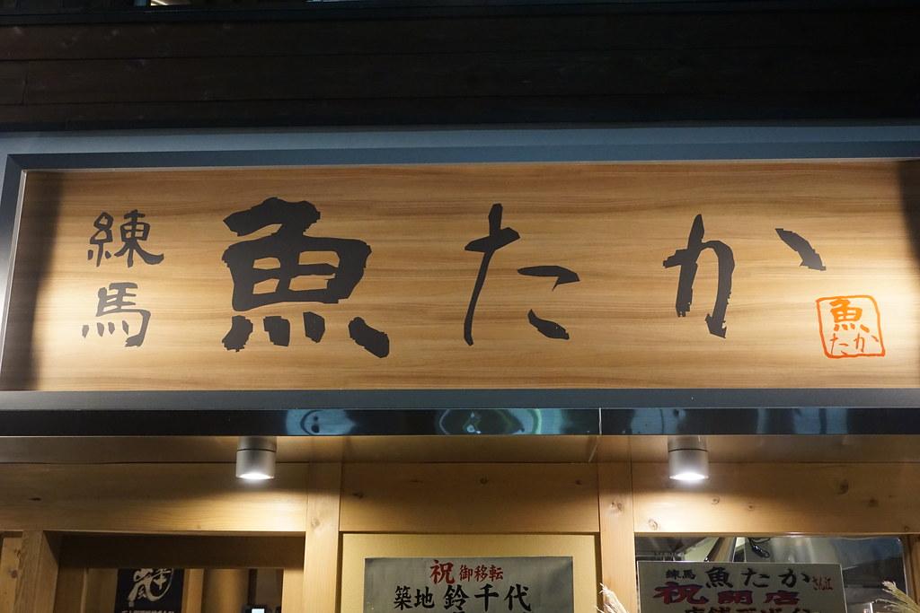 魚たか(練馬)