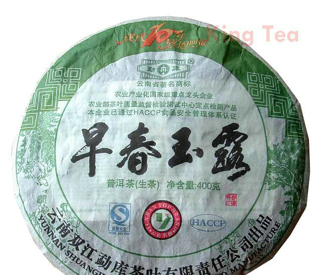 Free Shipping 2009 ShuangJiang MengKu 1st Gen.Early Spring Jade Dew Beeng 400g China YunNan Chinese Puer Puerh Raw Tea Sheng Cha